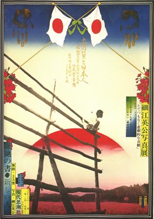 Vintage Poster Design